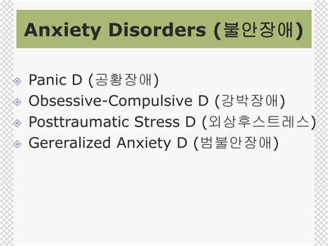 PPT - Diagnostic and Statistical Manual of Mental Disorders ( DSM) PowerPoint